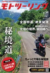 モト ツーリング (2021年9月号) / 内外出版社