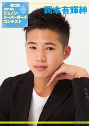 第29回ジュノン・スーパーボーイ・コンテスト 岡本有輝紳 写真集