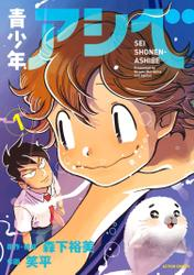 青少年アシベ 【電子コミック限定特典付き】 1 / 笑平