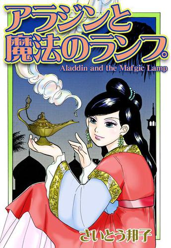 アラジンと魔法のランプ / さいとう邦子