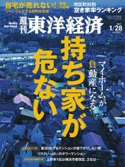 週刊東洋経済 (2017年1/28号)