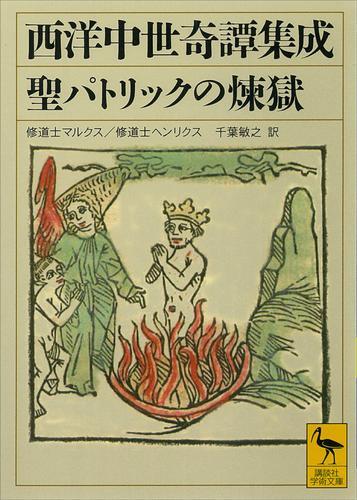西洋中世奇譚集成 聖パトリックの煉獄 / マルクス