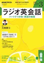 NHKラジオ ラジオ英会話2021年3月号【リフロー版】 / 日本放送協会