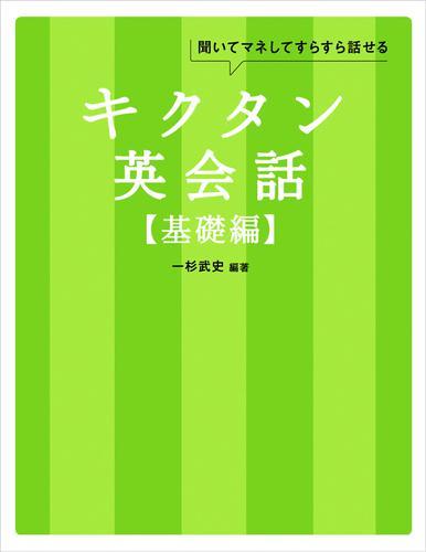 [無料音声DL付]キクタン英会話【基礎編】 / 一杉武史