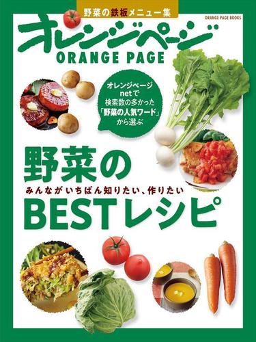 野菜のBESTレシピ みんながいちばん知りたい、作りたい / オレンジページ
