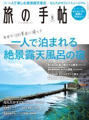 旅の手帖_2021年5月号 / 旅の手帖編集部