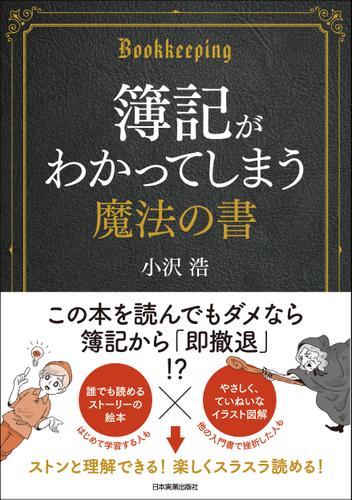 簿記がわかってしまう魔法の書 / 小沢浩