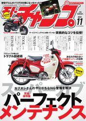 モトチャンプ (2021年11月号) / 三栄