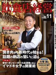 飲食店経営2021年11月号 / 飲食店経営編集部