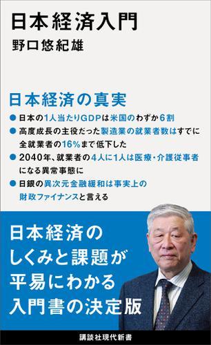 日本経済入門 / 野口悠紀雄