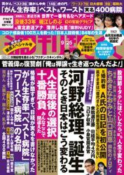 週刊現代 (2021年9/25号) / 講談社