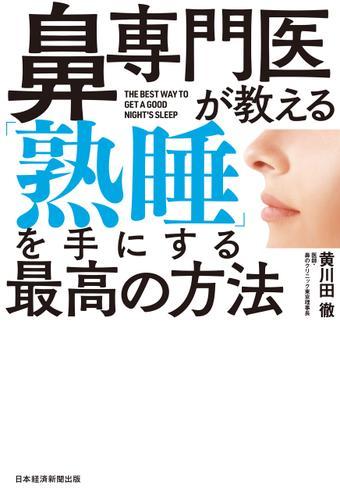 鼻専門医が教える 「熟睡」を手にする最高の方法 / 黄川田徹