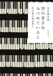 空の青さをみつめていると 谷川俊太郎詩集I / 谷川俊太郎