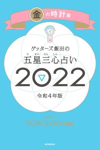 ゲッターズ飯田の五星三心占い金の時計座2022 / ゲッターズ飯田