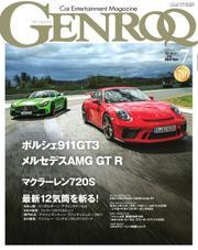 GENROQ(ゲンロク) (2017年7月号)