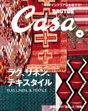 Casa BRUTUS (カーサ ブルータス)2017年 12月号 [ラグ、リネン、テキスタイル]
