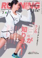 RUNNING style(ランニングスタイル) (2017年7月号)