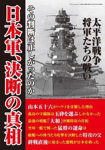 日本軍、決断の真相 ―太平洋戦争を戦った将軍たちの決断に迫る / 日本軍決断の真相検証委員会