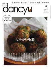 dancyu(ダンチュウ) (2021年6月号) / プレジデント社