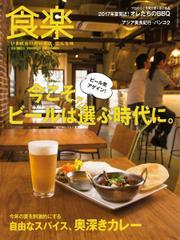 食楽(しょくらく)