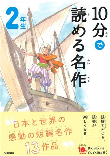 10分で読める名作 2年生 / 岡信子
