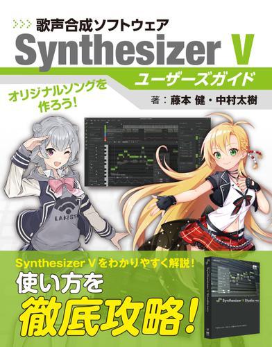 歌声合成ソフトウェア SynthesizerVユーザーズガイド / 藤本健
