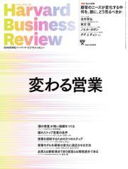 DIAMONDハーバード・ビジネス・レビュー (2021年6月号) / ダイヤモンド社