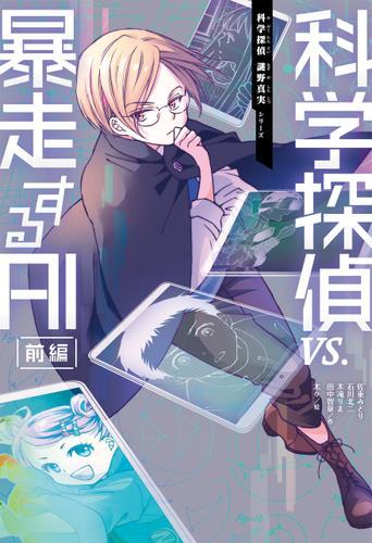 科学探偵 謎野真実シリーズ(8) 科学探偵VS.暴走するAI[前編] / 佐東 みどり