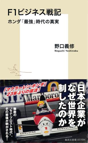 F1ビジネス戦記 ホンダ「最強」時代の真実 / 野口義修