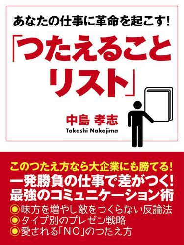 あなたの仕事に革命を起こす!「つたえることリスト」 / 中島孝志