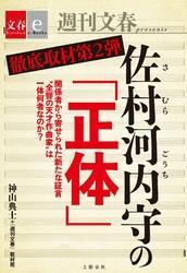 徹底取材第2弾 佐村河内守の「正体」【文春e-Books】 / 神山典士