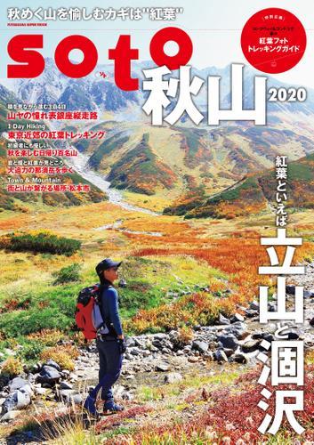 soto 秋山2020 / 双葉社