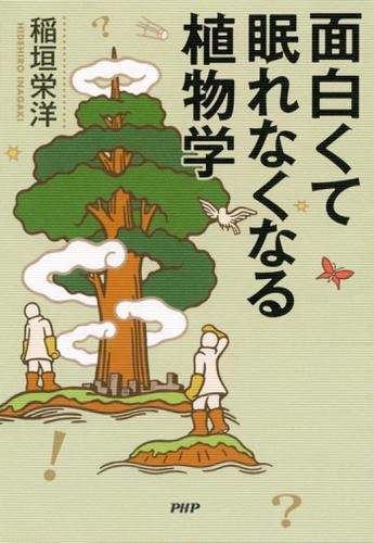 面白くて眠れなくなる植物学 / 稲垣栄洋