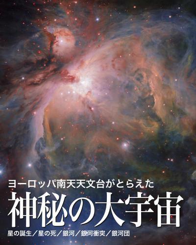 ヨーロッパ南天天文台がとらえた神秘の大宇宙【第2版】 / 岡本典明