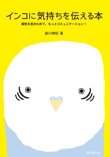 インコに気持ちを伝える本 / 細川博昭