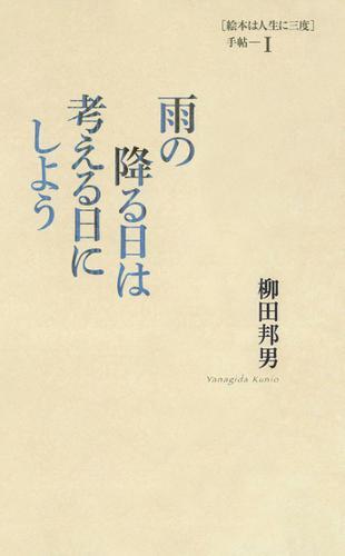 雨の降る日は考える日にしよう [絵本は人生に三度]手帖I / 柳田邦男