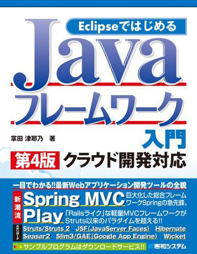Eclipseではじめる Javaフレームワーク入門 第4版 クラウド開発対応 / 掌田津耶乃