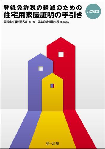 八次改訂 登録免許税の軽減のための住宅用家屋証明の手引き / 民間住宅税制研究会