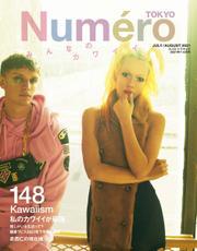 Numero TOKYO(ヌメロ・トウキョウ) (2021年7・8月合併号) / 扶桑社