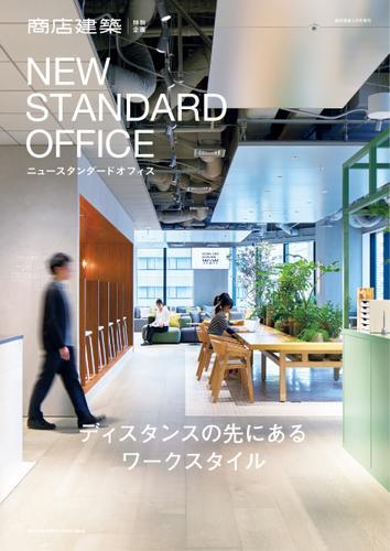 商店建築増刊 NEW STANDARD OFFICE (2021/04/16) / 商店建築社