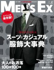 MEN'S EX(メンズ エグゼクティブ)【デジタル版】 (2021年8月号) / 世界文化社
