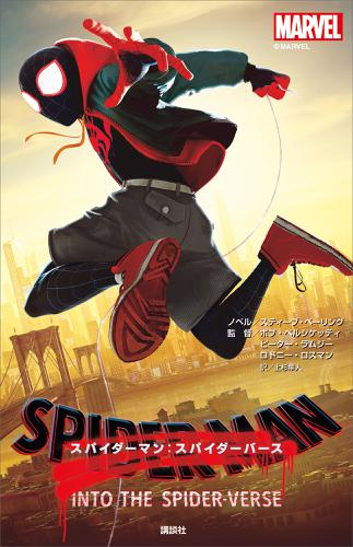 スパイダーマン:スパイダーバース / ディズニー
