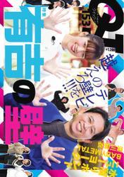 Quick Japan (Vol.153) / 太田出版