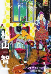 美術手帖 (2021年6月号) / 美術出版社
