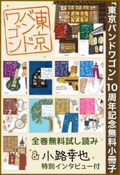 【無料】「東京バンドワゴン」10周年記念小冊子