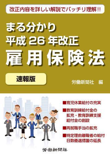 まる分かり平成26年改正雇用保険法〔速報版〕 / 労働新聞社