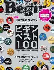 Begin(ビギン) (2018年2月号)