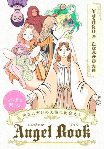 マンガで楽しむ あなただけの天使に出会える Angel Book 12の天使が教えてくれる、あなたの聖なるギフトと生まれてきた理由 / Yasuko