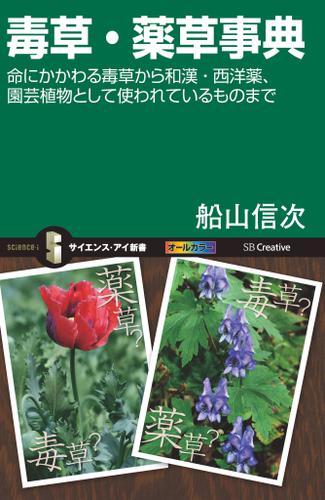 毒草・薬草事典 命にかかわる毒草から和漢・西洋薬、園芸植物として使われているものまで / 船山信次