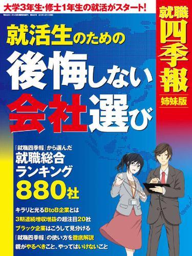 就活生のための後悔しない会社選び (2013/12/02) / 東洋経済新報社